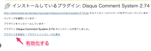 disqus_10_plugin_enable