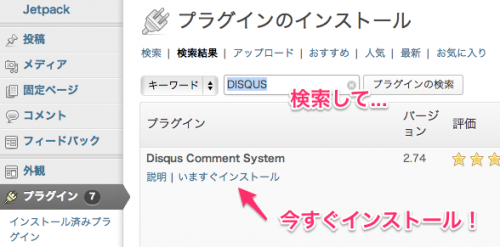 disqus_9_plugin_install
