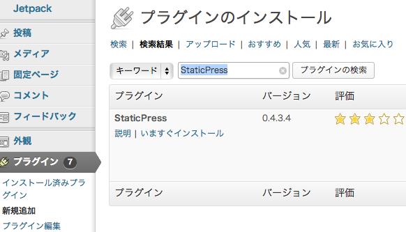 s3_14_install_staticpress