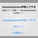 レビューを促すアラートを表示するAppiraterでローカライズ対応する