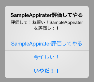 appirater_11_japanese