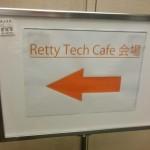 実名型グルメサービスのインフラ事情を語る Retty Tech Cafe #1 参加レポート