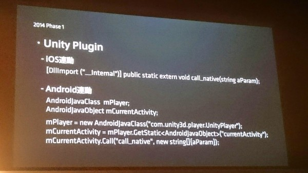 linedevday-lgcp-6-unity-plugin3