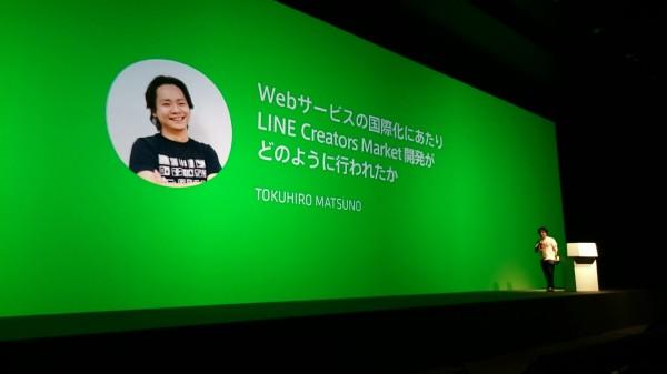linedevday-make-creators-market1
