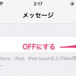 iOS9 beta3でwatchOS2とペアリングできない時の解決法