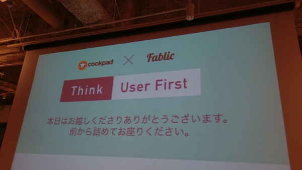 think-user-first