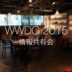 #WWDC21cafe iOSの新しい技術の情報交換をするWWDC2015 情報共有会に行ってきた!
