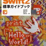 新しくなったswiftのコード力をアップさせる本「Swift 2標準ガイドブック」の紹介