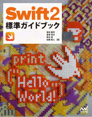 Swift-2_cover_raf1014のコピー