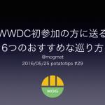 #potatotips 29にて、WWDC初参加の方に送る6つのおすすめな巡り方を発表してきた