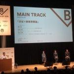 #bv2018 BIT VALLEY 2018 渋谷 x 新規事業論 に参加してきたまとめ
