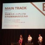 #bv2018 BIT VALLEY 2018 渋谷初スタートアップの若手起業家たちを支えたもの に参加してきたまとめ