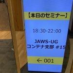 JAWS-UG コンテナ支部 #15 参加レポート