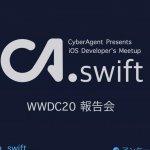#ca_swift CA.swift #12 WWDC20報告会 に参加してきたまとめ