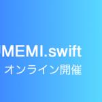 #yumemi_swift 【まとめ報告】YUMEMI.swift #8 ~みんなで振り返ろう、WWDC~に参加してきた!